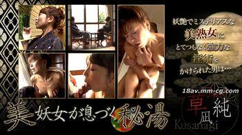 最新xxx-av.22036-美妖女-草風純 part 1