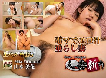 [無碼]最新 C0930 hitozuma1106 山本 美花 Mihana Yamamoto