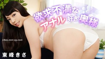 最新heyzo.com 1036 慾求不滿菊門愛好奧樣 東峰