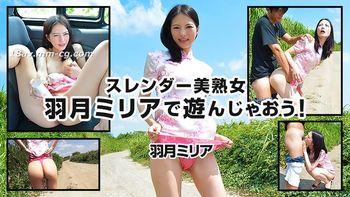 免費線上成人影片,免費線上A片,HEYZO-1108 - [無碼]最新heyzo.com 1108 美熟女 羽月