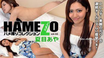 最新heyzo.com 1120 HAMEZO vol.33 夏目