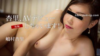 最新heyzo.com 1133 杏裡AV後編 嵨村杏裡
