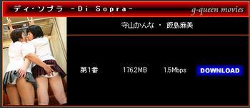 G-Queen - ディソプラ - Di Sopra 遠藤智菜 中西琴美 [WMV/176MB]