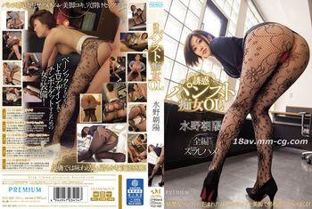 免費線上成人影片,免費線上A片,PGD-828 - [中文]誘惑絲襪癡女OL 水野朝陽