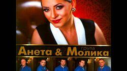 Aneta Miceevska i Grupa Molika  - Diskografija 30383123_folder