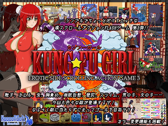 Kung-Fu Girl -Erotic Side Scrolling Action Game 3- [1.12] (KooooN Soft) [uncen] [2020, Female Protagonist, Breasts, Fighting/Martial Arts, Tentacle, Interspecies Sex, Big Breasts] [jap+eng+kor]